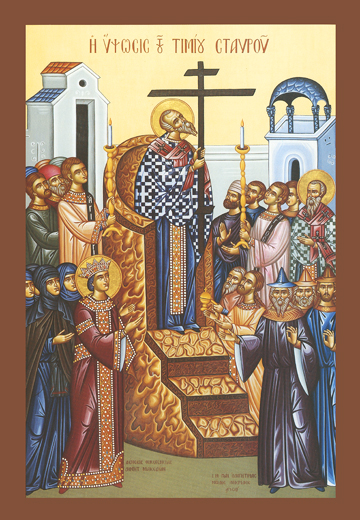 Image for Exaltation of the Cross (7 x 10.5)