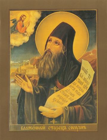 Image for St. Silouan the Athonite - Russian Traditional (8 x 10)