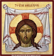 Image for Holy Mandylion - Holy Napkin - Kontoglou (glossy, 8.5 x 8.5)