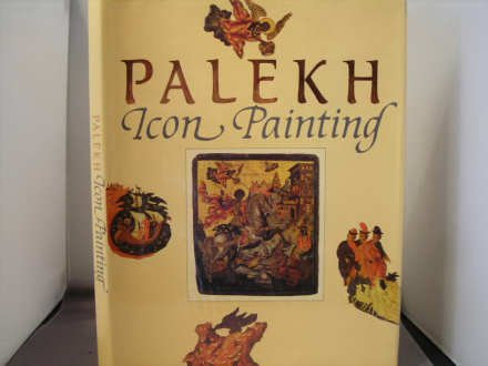 Image for Icon painting: State Museum of Palekh Art (Russian Edition)