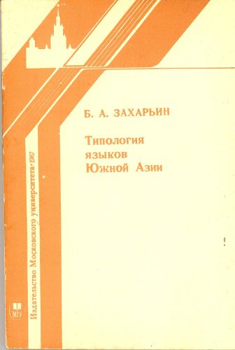 Image for Tipologiya Yazykov Yuzhoi Azii (Typology of South Asian Languages) [in Russian]