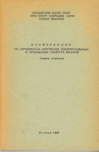 Image for Konferencij po Problemam Izucheniya Universal'nyh i Areal'nyh Svoistv Yazykov (Teksty Dokladov) (Conference on the Problems in the Study of the Universal and Real Properties of Language) [Russian]
