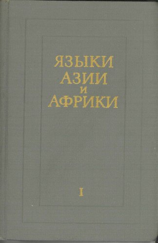 Image for Languages of Asia and Africa (Yazyki Azii i Afriki) (Russian Language Edition)