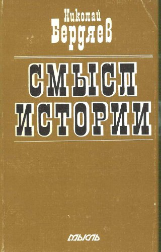 Image for The Meaning of History [Ukrainian Language Edition]